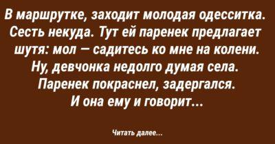 Таки случай из Одессы