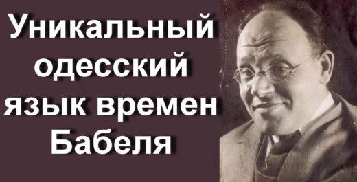 Уникальный одесский язык времен Бабеля