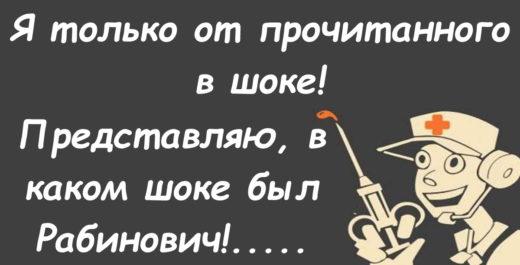 Одесский анекдот. Рабинович в шоке