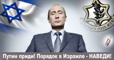 Путин спаси Израиль — Итон ТВ