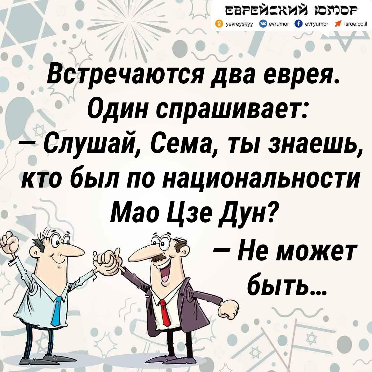 Смешные Одесские Анекдоты