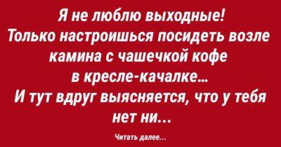 Жаль, что нет Международного Дня Дебила…..