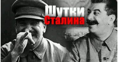 Шутки Сталина, от которых было не до смеха