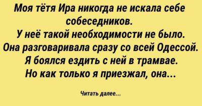 Одесса-Привоз. Тётя Ира