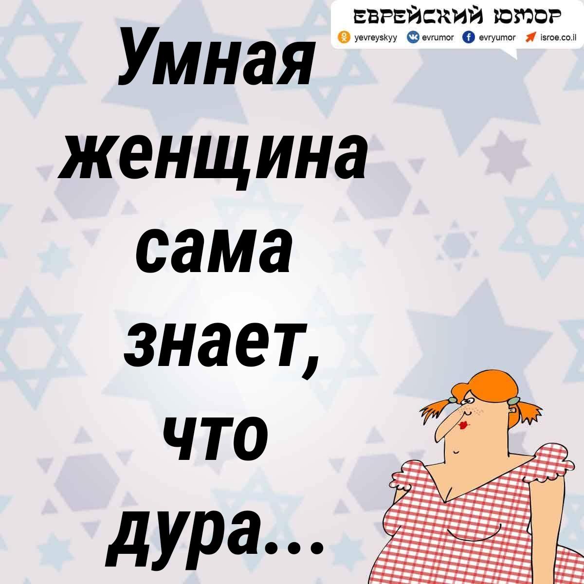 Еврейский юмор. Одесский анекдот.