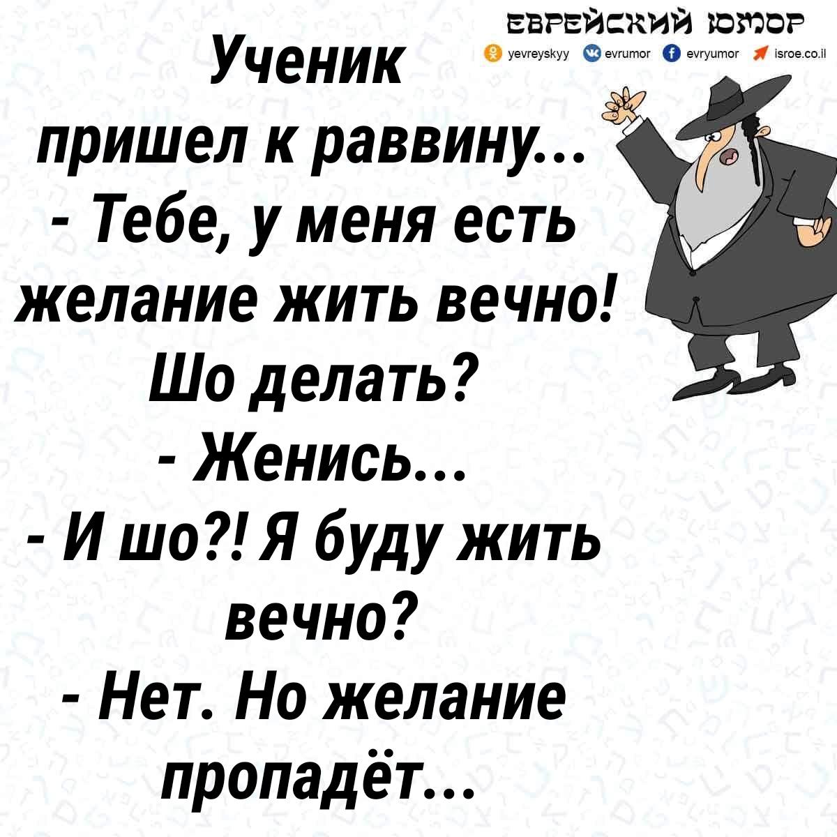 Одесские Анекдоты Про Евреев