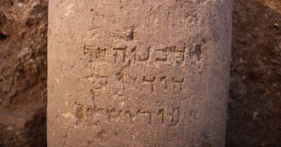 Найдена древняя надпись с полным именем Иерусалима 2тыс летней давности