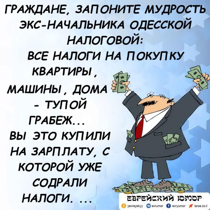 Одесский анекдот. налоговая