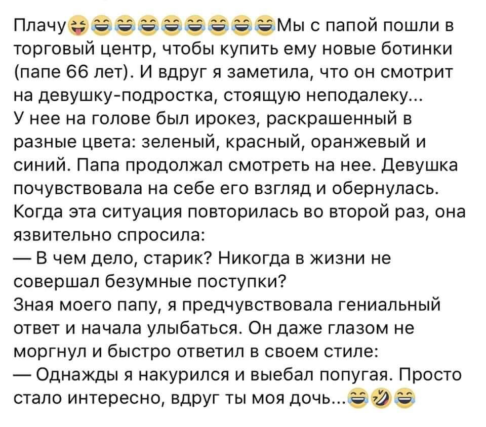 Анекдот Про Туфли Отца