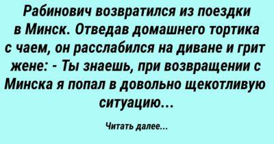 Гениальная махинация от Рабиновича! Я взглянул ему в глаза так, как будто он у меня есть.