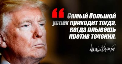 Лучшие цитаты и фразы Дональда Трампа