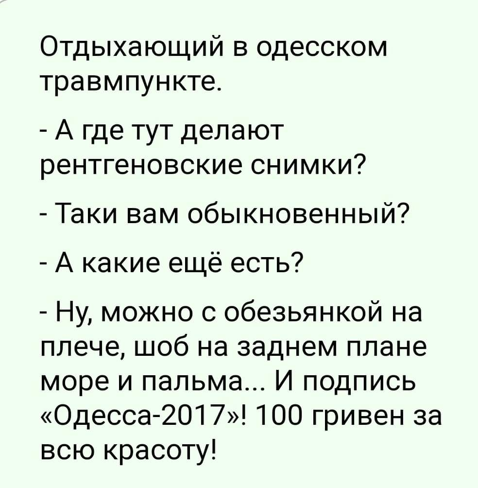 Одесские Анекдоты Пошлые
