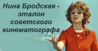 «Звенит январская вьюга» Нины Бродской