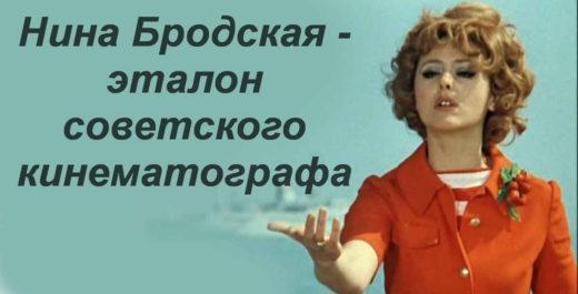 Нина Бродская