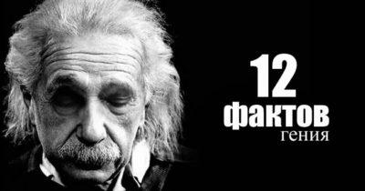 Альберт Эйнштейн: 12 самых необычных фактов