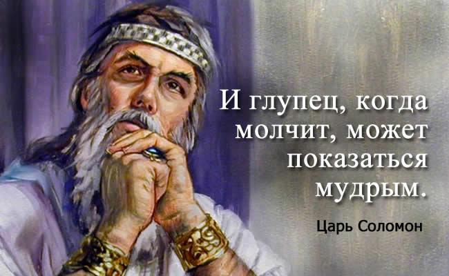 Картинки по запросу фотографии царя соломона