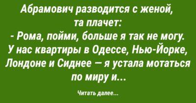 «Богатые тоже плачут» или «Претензия жены Рабиновича»