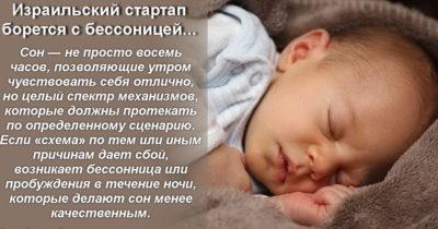 Израильтянин спи спокойно