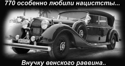 Еврейские секреты автомобилей «Мерседес»