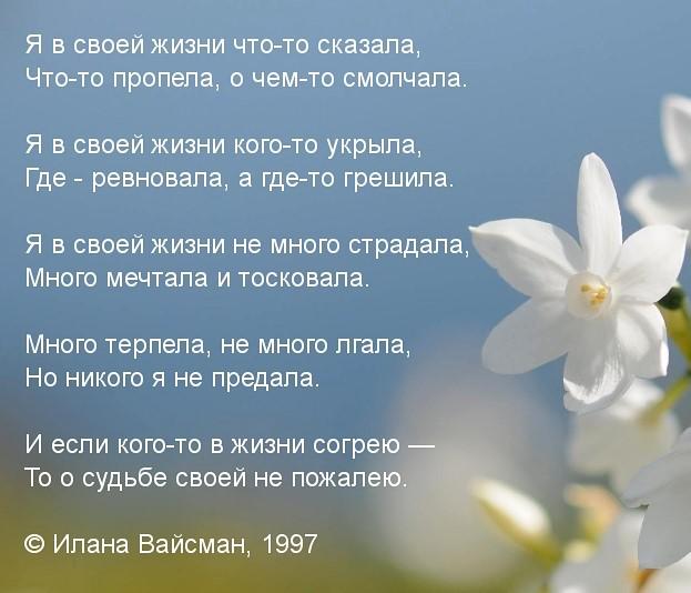 Илана Вайсман
