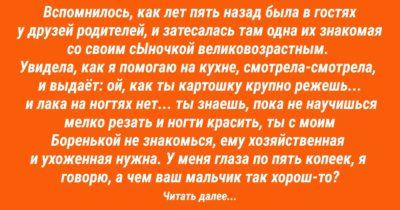 Урок тем, кто слишком любит советовать)