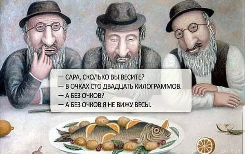 Еврейские картинки прикольные