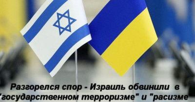 Некоторые из Украины требуют визовый режим с Израилем