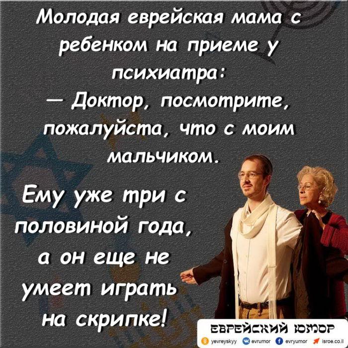 Молодая еврейская мама с ребенком на приеме у психиатра: — Доктор, посмотрите, пожалуйста, что с моим мальчиком. Ему уже три с половиной года, а он еще не умеет играть на скрипке!