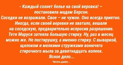 Один день Одессы. Где вы сохнете белье?