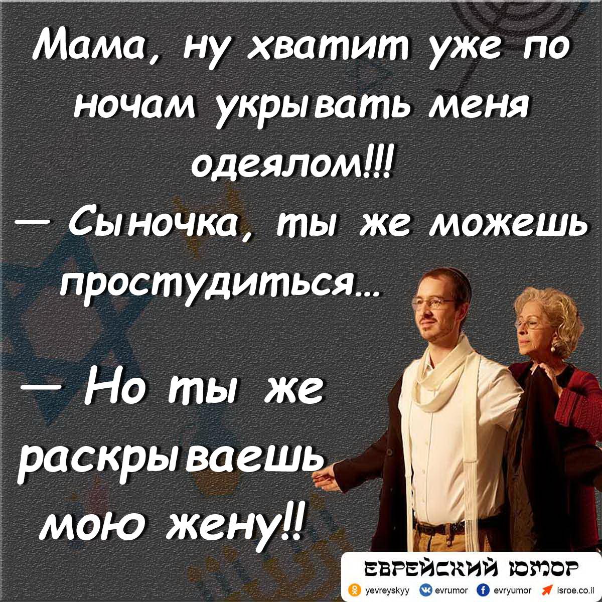 Если мама считает, что вы много кушаете и спите, то это таки не ваша мама, а мама вашей жены.