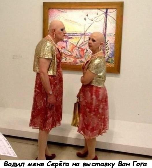 Водил меня Серёга на выставку Ван Гога