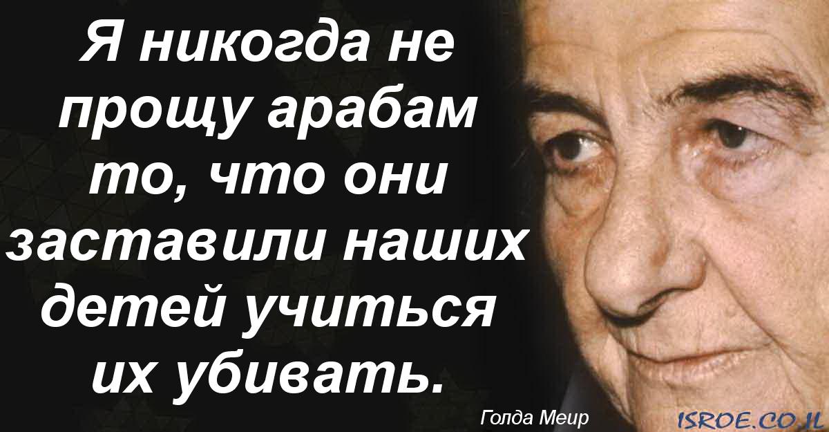 Цитаты Голды Мэир