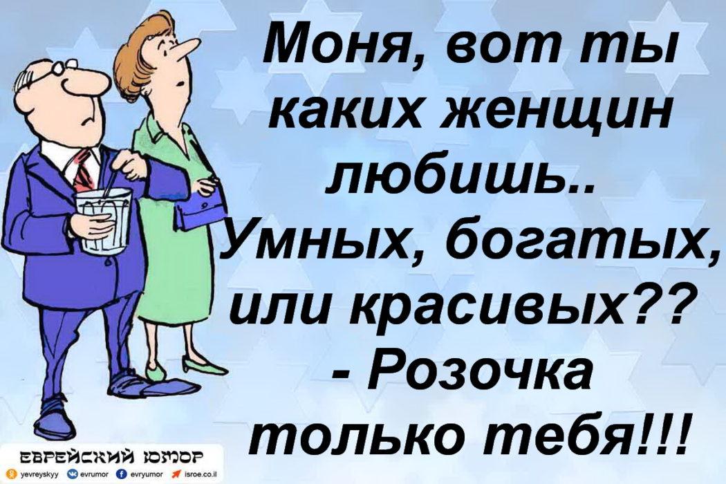 Моня, вот ты каких женщин любишь.. Умных, богатых, или красивых Розочка только тебя