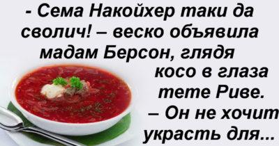 Борщ в Одессе – блюдо торжественное