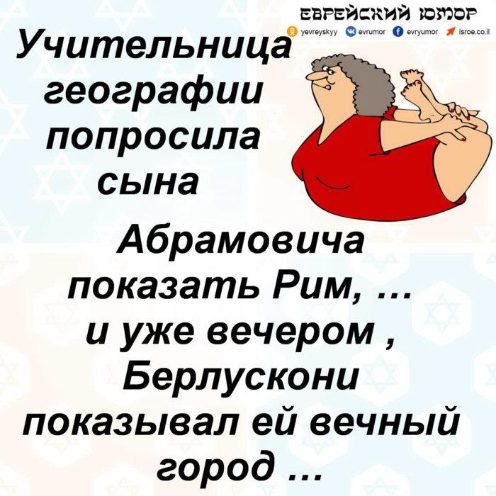 Еврейский юмор. Одесские анекдоты