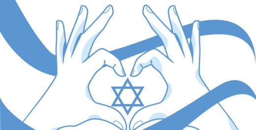 Люблю Израиль