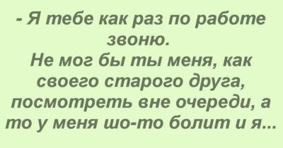 Одесский психиатр