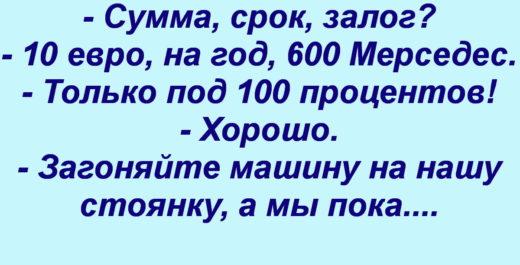10 евро, на год, 600 Мерседес.