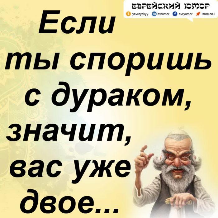 Еврейский юмор. Одесский анекдот. Лучшие одесские еврейские анекдоты