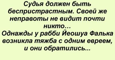 «Ветвь фамильного древа» («Анаф Эц Авот»)