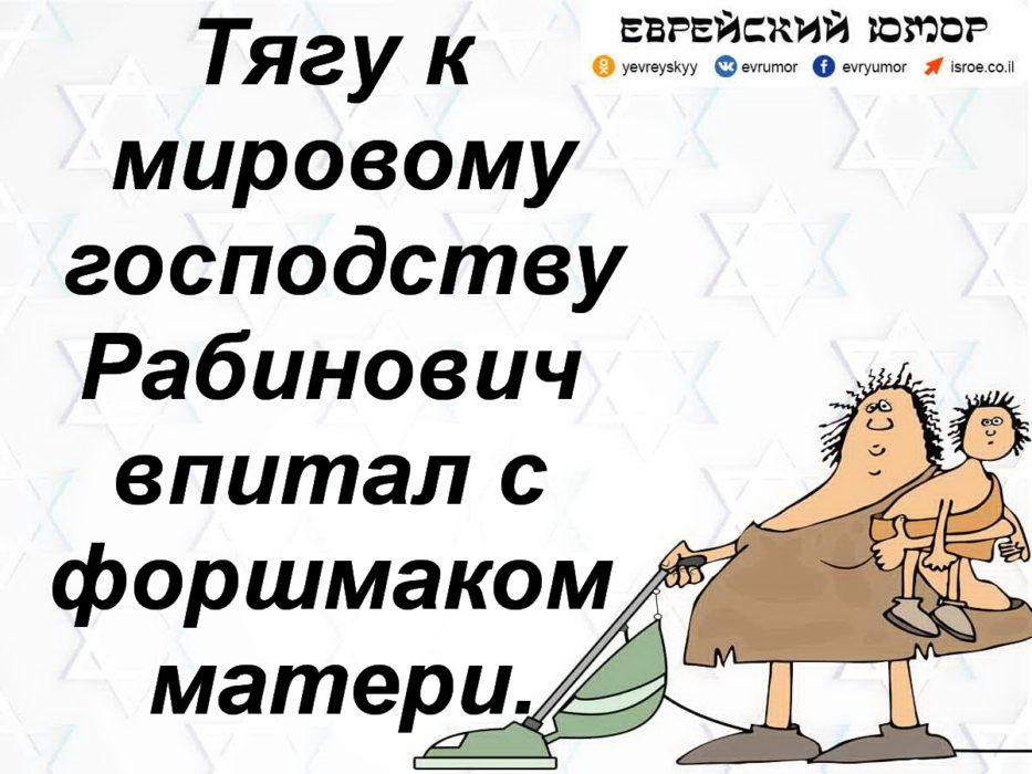 Тягу к мировому господству Рабинович впитал с форшмаком матери.