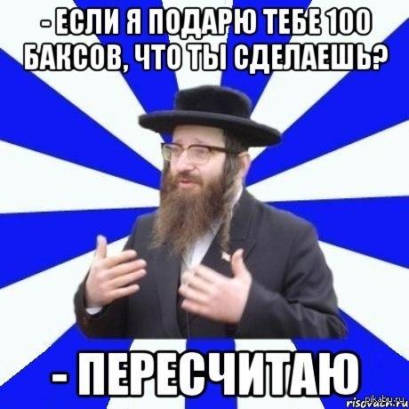 Еврейский этикет