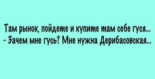 Одесский гусь на все ответит