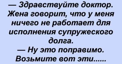 Приколы одесских докторов
