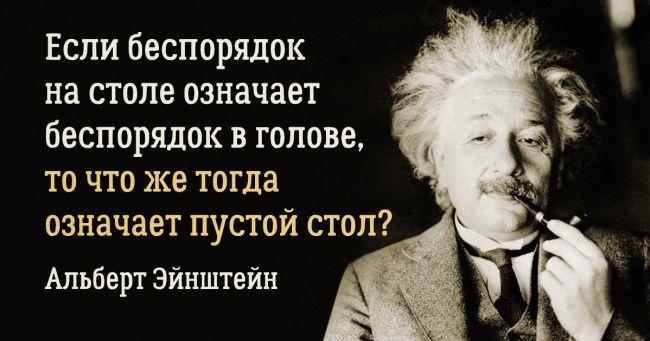 Номер от Эйнштейна