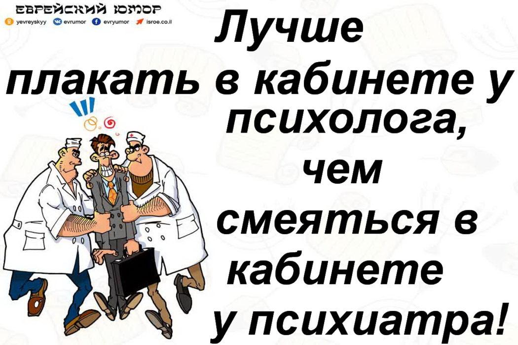 Еврейский доктор. Одесский анекдот