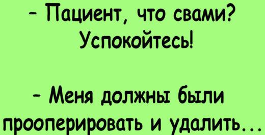 Одесская медицина