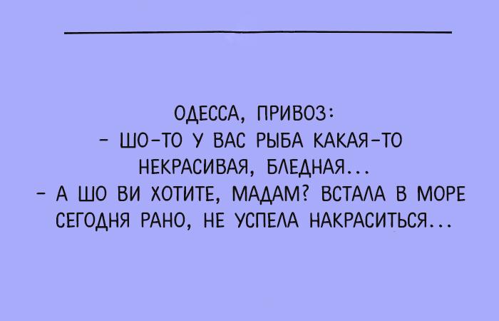 В душе всегда Одесса
