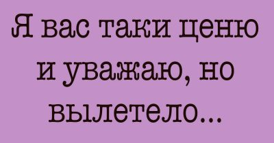 Крылатая Одесса. Эти фразы вам знакомы