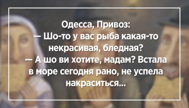 Таки да, Одесса!